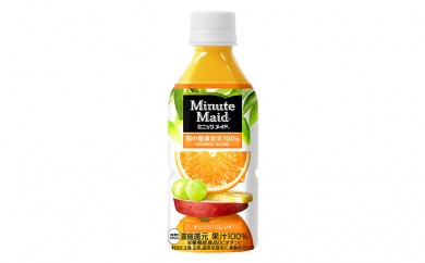 [№5800-0148]PET350ml×24本 ミニッツメイド朝の健康果実オレンジ