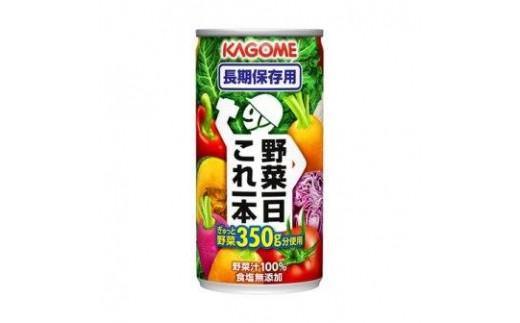カゴメ野菜一日これ一本長期保存用(30缶)