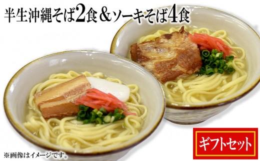 半生沖縄そば2食&ソーキそば4食ギフトセット
