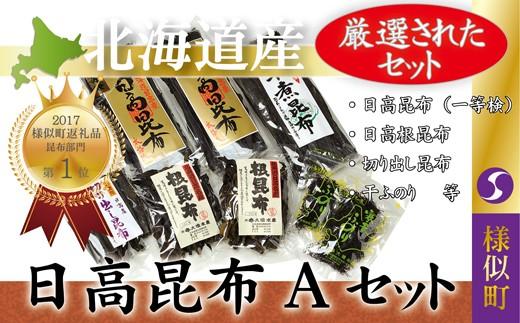 【103】日高昆布セットA