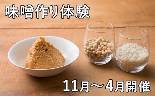 【A48】米屋直伝!味噌作りの旅 『手My味噌』 味噌作り体験チケット