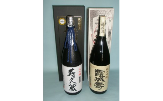 FY18-731 霞城寿 長期熟成酒 大吟醸 寿久蔵 1.8Lセット