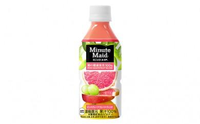 [№5800-0149]PET350ml×24本 ミニッツメイド朝の健康果実ピンクグレープフルーツ