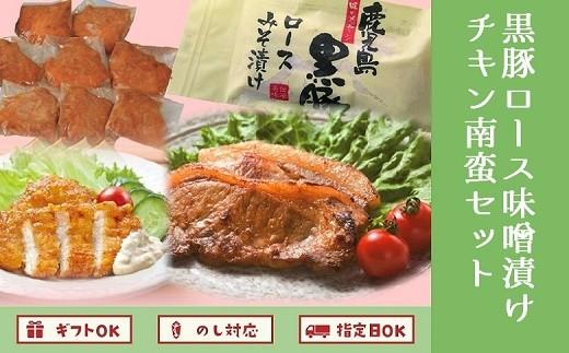 062-1-02 黒豚ロース味噌漬け・チキン南蛮セット U-1303