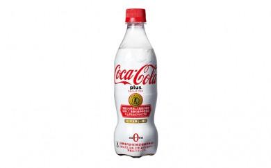 [№5800-0135]PET470ml×24本 コカ・コーラプラス