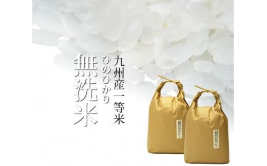 福岡県産 無洗米 ひのひかり 10kg