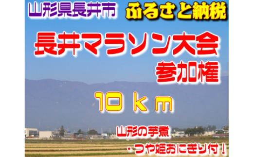 AA1701 長井マラソン大会参加権(10km)