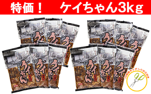 【33060】鶏ももけいちゃん3kg野菜炒め唐揚げ味噌醤油簡単調理無添加