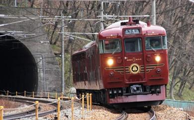 [№5566-0077]観光列車「ろくもん」食事付きプラン ご招待(4名様)