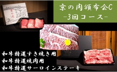 [定期便3回コース]京の肉頒布会C