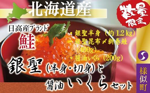 【1204】銀聖(半身・切身)と醤油いくらセット