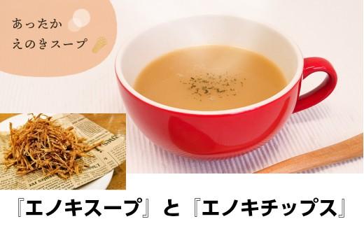 No.2037 夢のコラボレーション!えのきチップスとえのきスープ