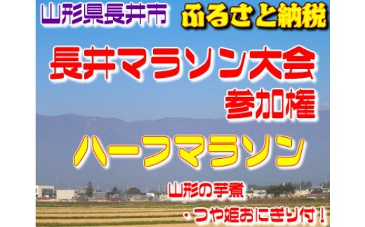 AE1701 長井マラソン大会参加権(ハーフマラソン)