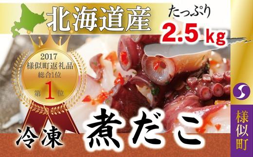【119】冷凍煮だこ