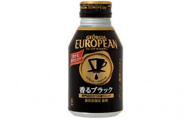 [№5800-0144]ボトル缶290ml×24本 ジョージアヨーロピアン香るブラック