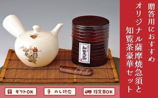 051-09 贈答用に!当店オリジナル薩摩焼急須と知覧茶豪華セット