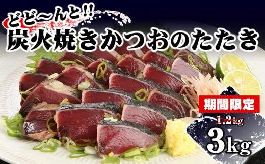 【A-288】魚市場厳選 炭火焼かつおのたたき 約3kg