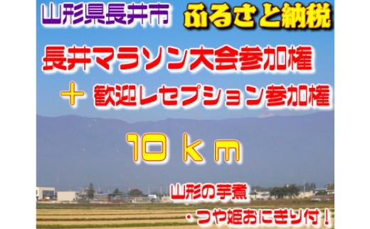 AG1701 長井マラソン大会参加権(10km)+歓迎レセプション参加権