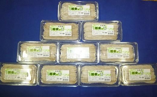 あ-17 蕎麦の香 10パックセット
