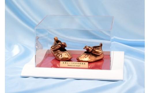 I109 世界で一つだけの贈り物 メモリアルオブジェギフトパック~思い出の靴を記念品に~