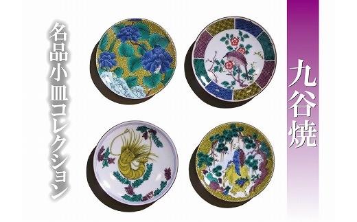 010079. 【日常に彩り】名品小皿コレクション4点 D
