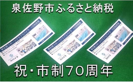 B717 泉佐野スポーツクラブ スパイラ1日利用券 3枚
