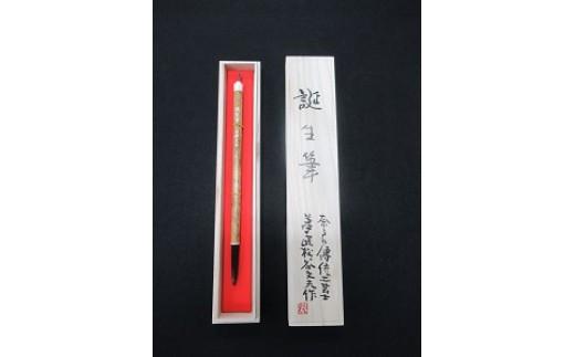 T-15 誕生筆「幸」支那竹軸