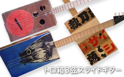 13-1 トロ箱3弦スライドギター