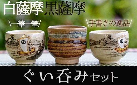 No.040 ぐい呑セット 【桂木陶芸】