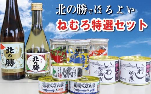 CA-59005 【北海道根室産】根室の地酒北の勝ちょい飲み&厳選缶詰セット