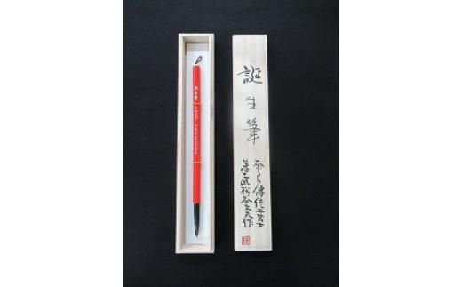G-55 誕生筆「育」赤軸