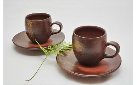 B-0049 備前焼 胡麻模様のコーヒー碗皿 2客セット(備州窯)