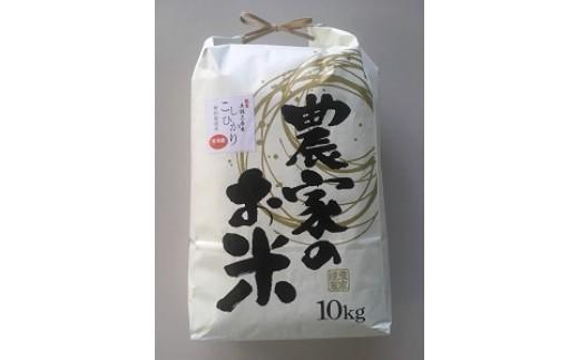 平成30年度 新米(精白米)特別栽培米こしひかり10kg 5回お届け