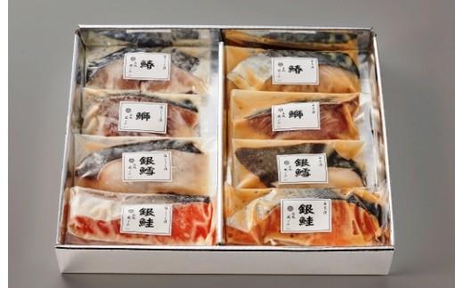 1-(60)東京赤坂あじさい「魚塩麹漬、魚西京漬 各4種(計8切)詰め合わせ」