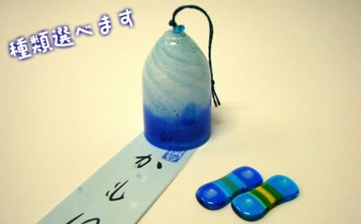 [3003811]西伊豆手づくりガラス「かも風鈴&はし置き」