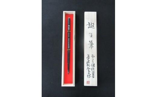 G-56 誕生筆「育」黒軸
