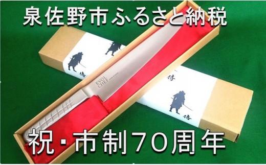C192 泉州居酒屋御用達 プロ包丁③