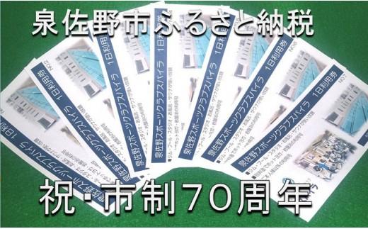 C190 泉佐野スポーツクラブ スパイラ1日利用券 7枚