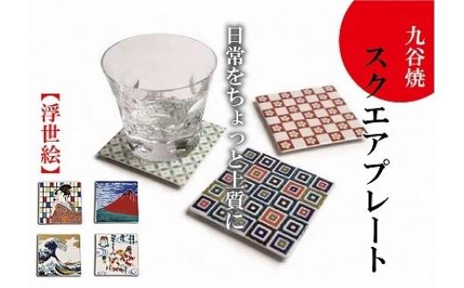 E16. 【お得な4枚セット!】九谷焼スクエアプレート(浮世絵)