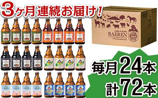 2111  【3ヶ月連続お届け】岩手の地ビール「ベアレン」定番&季節ビール 24本
