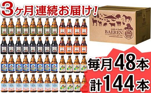 2113  【3ヶ月連続お届け】岩手の地ビール「ベアレン」定番&季節ビール 48本