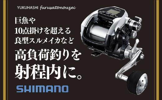 (344)電動リール ForceMaster3000
