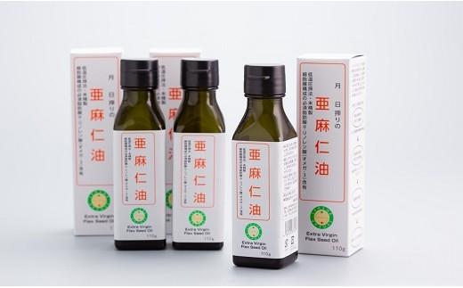 B-185 亜麻仁油3本 国内搾油