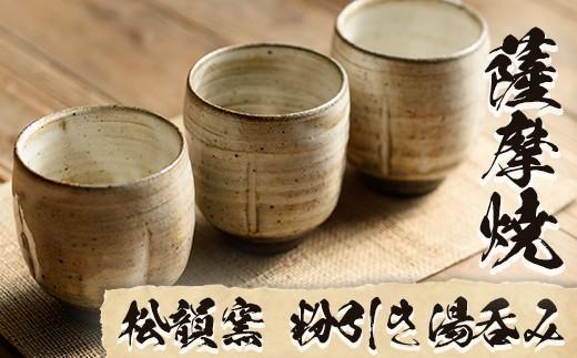 No.043 粉引き湯呑み 3個セット【松韻窯】