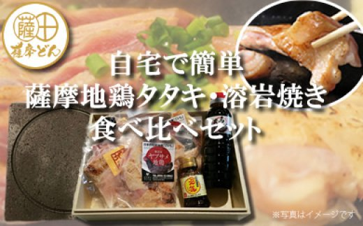 B-004 薩摩どん 自宅で簡単 薩摩の地鶏タタキ・溶岩焼き食べ比べセット
