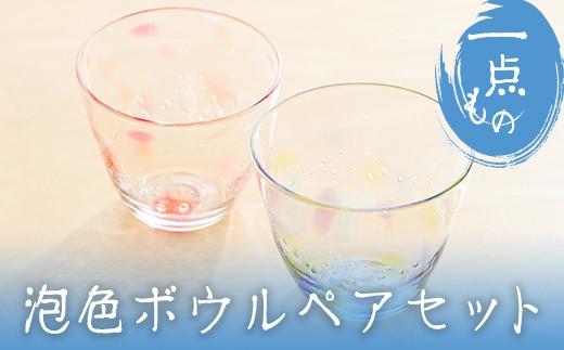 No.036 泡色ボウル ペアセット【ガラス工房 ウェルハンズ】