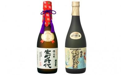 [№5765-0156]櫻室町 極大吟醸・純米大吟醸詰合せ
