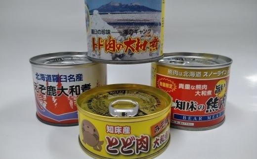 知床ジビエ缶詰4点セット(トド・えぞ鹿・クマ)