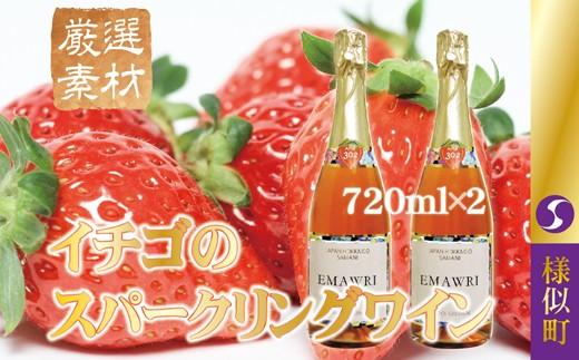 【001】エマウリ(イチゴスパークリングワイン)