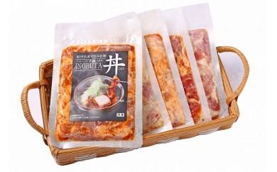 和歌山県産イノブタ「イブ美豚」タレ漬け5種セット